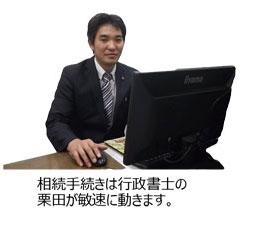 相続手続きは行政書士の栗田が敏速に動きます