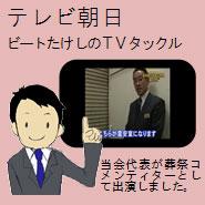 テレビ朝日、ビートたけしのTVタックルに当会代表が葬祭コメンテイターとして出演しました