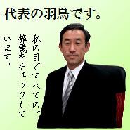 代表挨拶(経歴)