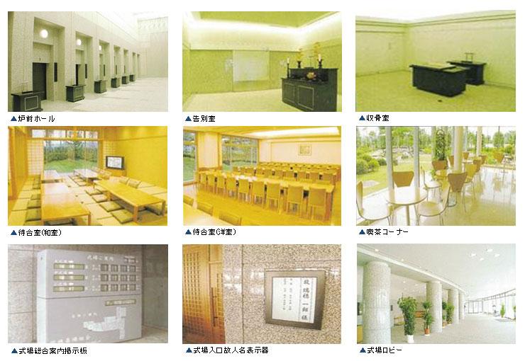 公営瑞穂斎場の設備