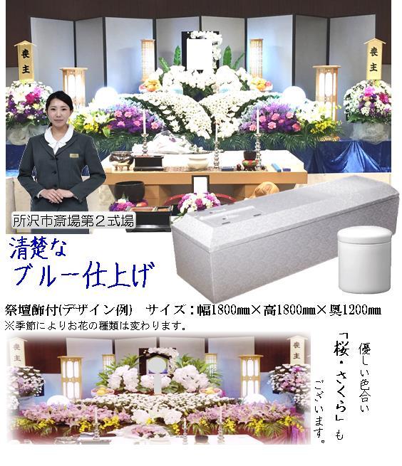 家族葬② 写真