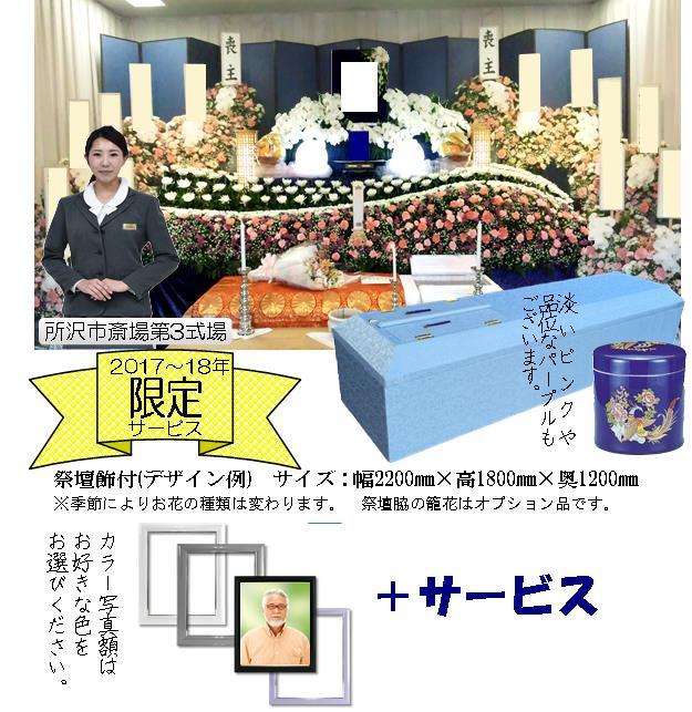 家族葬③ 写真