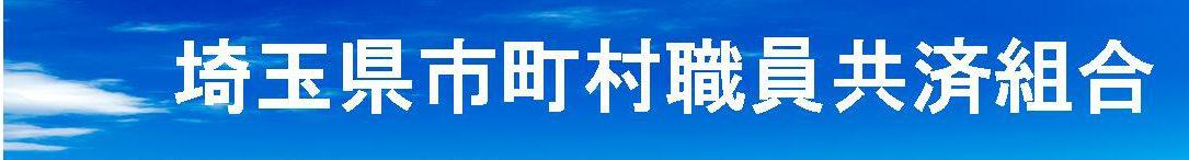 埼玉県市町村職員共済組合