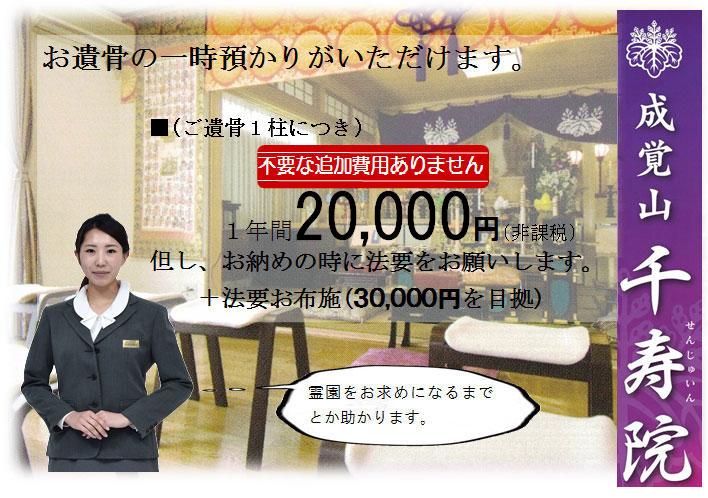 お遺骨の一時預かりがいただけます。不要な追加費用はありません。一年間20,000円(非課税)但し、お納めの時に法要をお願いします。霊園をお求めになるまでとか助かります。