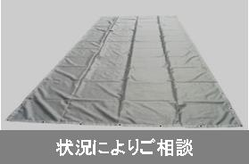 安置用防水シート