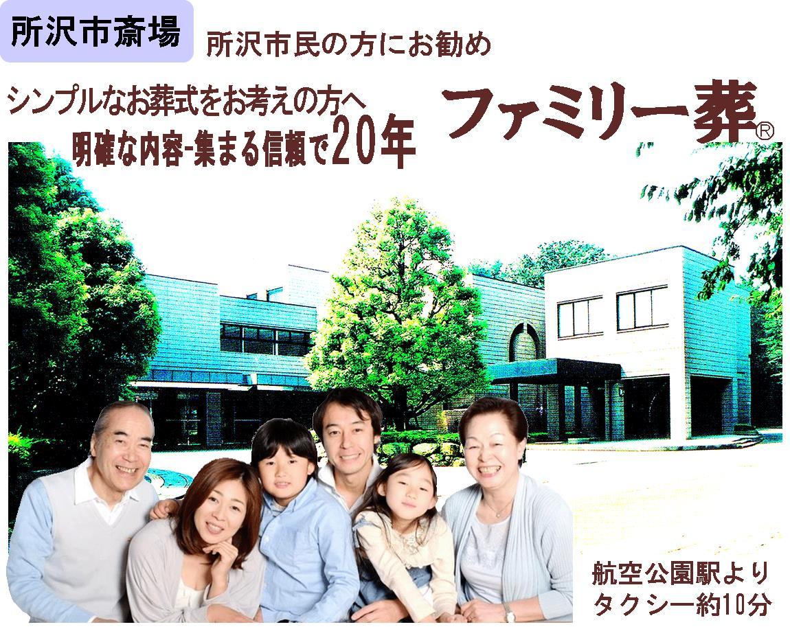 所沢市斎場の表紙