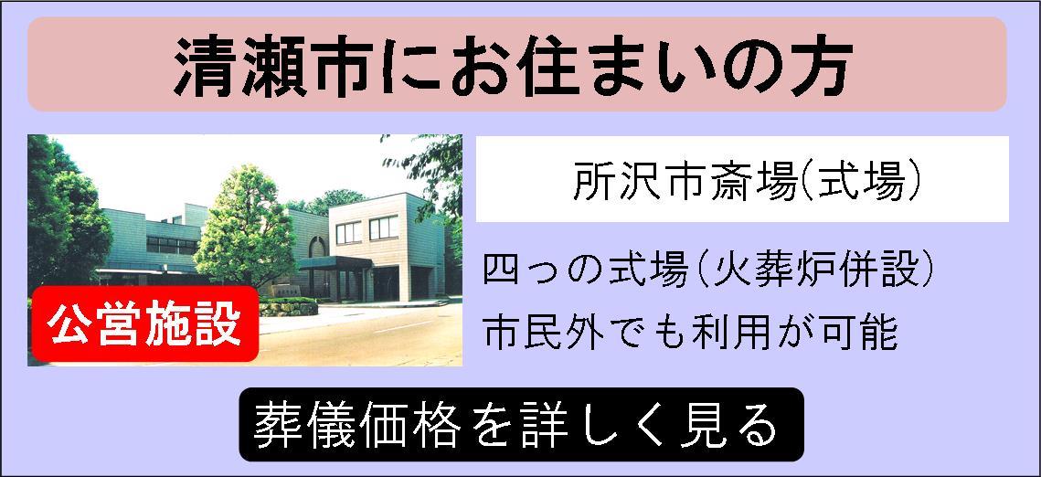 所沢市斎場の案内(清瀬/市民外利用)