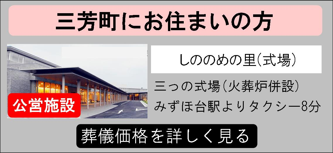 しののめの里の案内(三芳町)