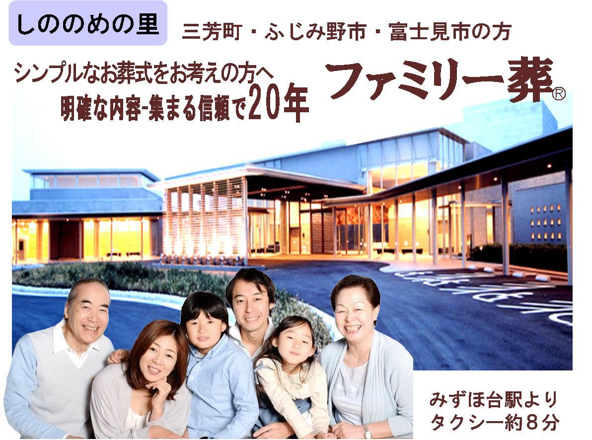 三芳町 しののめの里表紙
