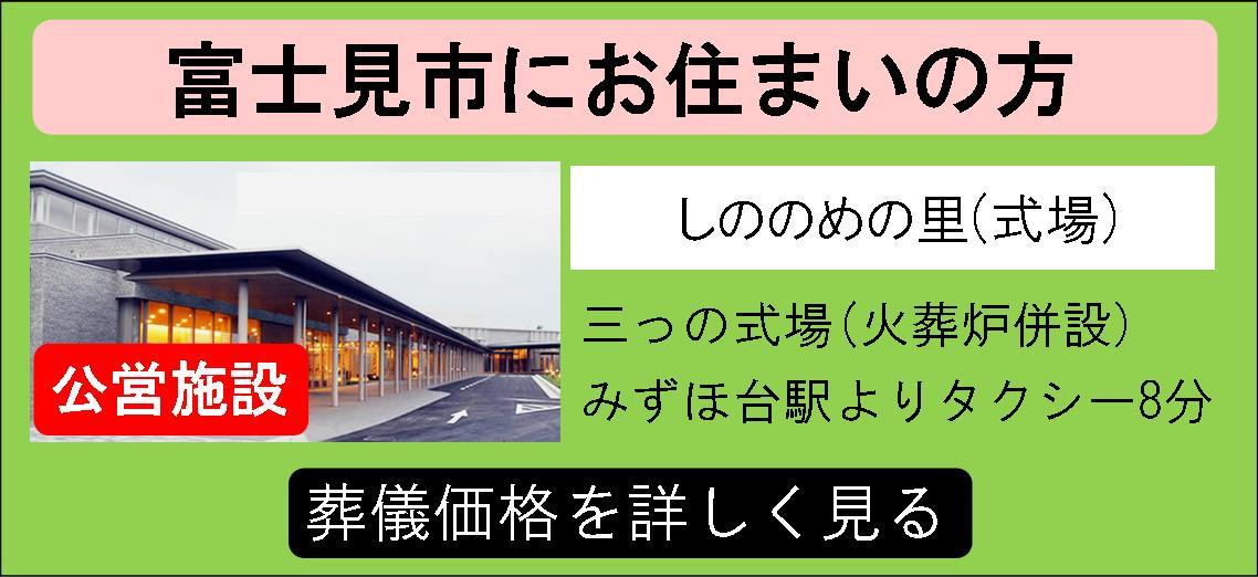 しののめの里の案内(富士見市)