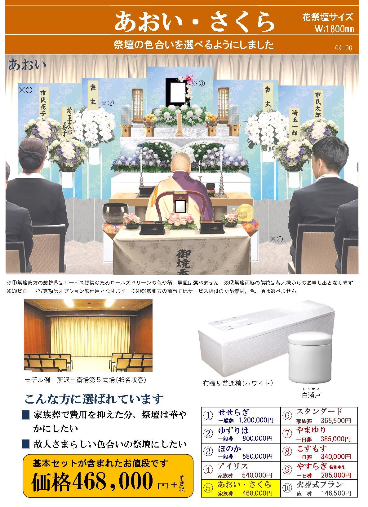 所沢市斎場での家族葬(あおい・さくら)