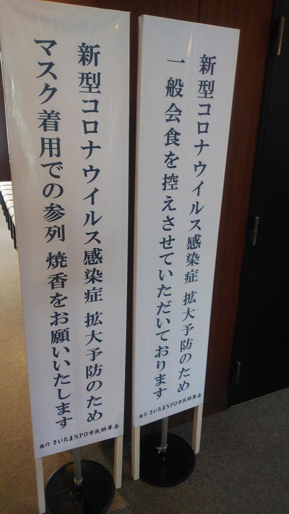 所沢市斎場入口 注意看板