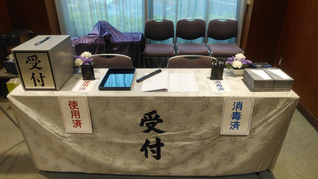 所沢市斎場の葬儀受付 コロナ対策