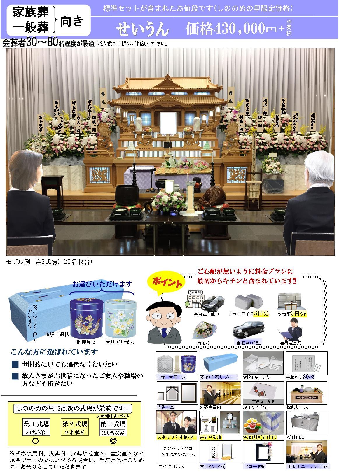 しののめの里での葬儀(一般葬)