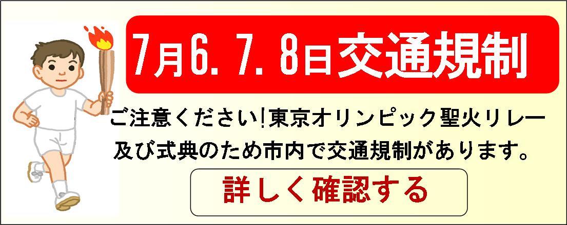 東京オリンピック交通規制